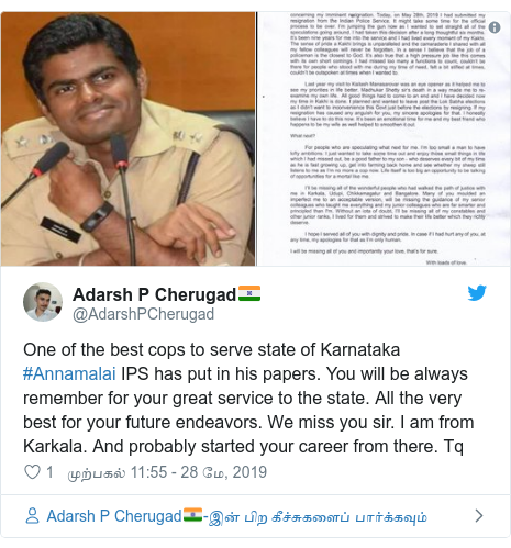 டுவிட்டர் இவரது பதிவு @AdarshPCherugad: One of the best cops to serve state of Karnataka #Annamalai IPS has put in his papers. You will be always remember for your great service to the state. All the very best for your future endeavors. We miss you sir. I am from Karkala. And probably started your career from there. Tq