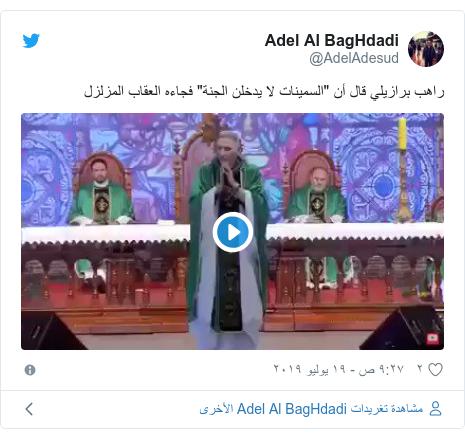 """تويتر رسالة بعث بها @AdelAdesud: راهب برازيلي قال أن """"السمينات لا يدخلن الجنة"""" فجاءه العقاب المزلزل"""