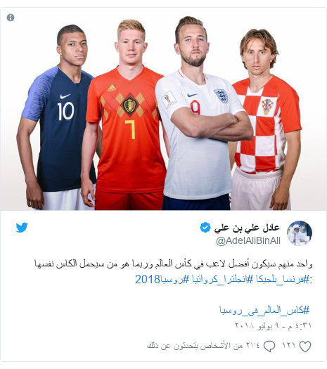 تويتر رسالة بعث بها @AdelAliBinAli: واحد منهم سيكون أفضل لاعب في كأس العالم وربما هو من سيحمل الكاس نفسها  #فرنسا_بلجيكا #انجلترا_كرواتيا #روسيا2018  #كاس_العالم_في_روسيا