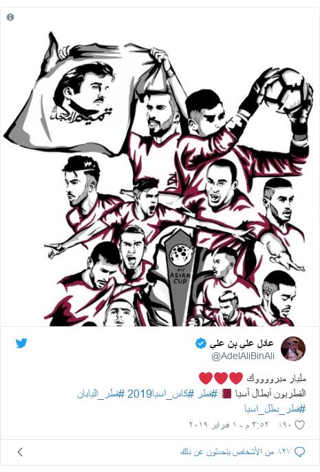 تويتر رسالة بعث بها @AdelAliBinAli: مليار مبرووووك ❤️❤️❤️القطريون أبطال آسيا 🇶🇦#قطر #كاس_اسيا2019 #قطر_اليابان #قطر_بطل_اسيا