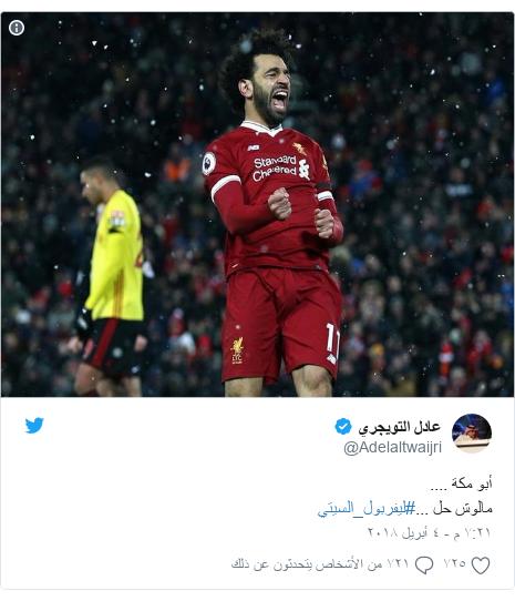 تويتر رسالة بعث بها @Adelaltwaijri: أبو مكة ....مالوش حل ...#ليفربول_السيتي
