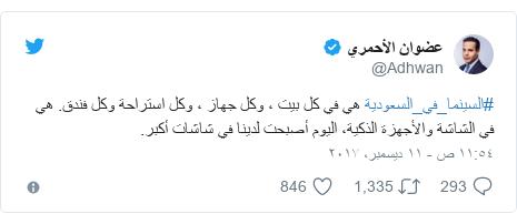 تويتر رسالة بعث بها @Adhwan: #السينما_في_السعودية هي في كل بيت ، وكل جهاز ، وكل استراحة وكل فندق. هي في الشاشة والأجهزة الذكية، اليوم أصبحت لدينا في شاشات أكبر.