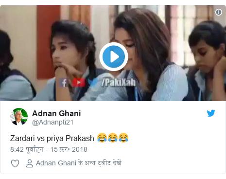 ट्विटर पोस्ट @Adnanpti21: Zardari vs priya Prakash 😂😂😂