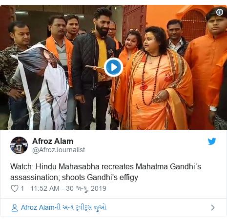 Twitter post by @AfrozJournalist: Watch  Hindu Mahasabha recreates Mahatma Gandhi's assassination; shoots Gandhi's effigy