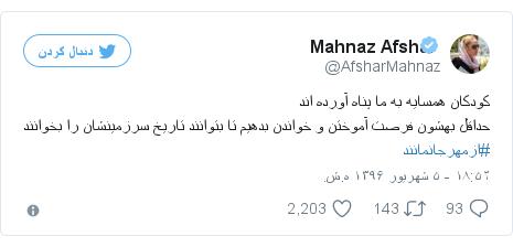 پست توییتر از @AfsharMahnaz: کودکان همسایه به ما پناه آورده اندحداقل بهشون فرصت آموختن و خواندن بدهیم تا بتوانند تاریخ سرزمینشان را بخوانند  #ازمهرجانمانند