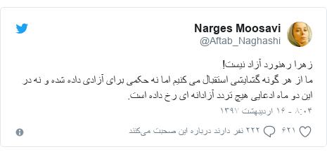 پست توییتر از @Aftab_Naghashi: زهرا رهنورد آزاد نيست!ما از هر گونه گشایشی استقبال می کنیم اما نه حکمی برای آزادی داده شده و نه در این دو ماه ادعایی هیچ تردد آزادانه ای رخ داده است.