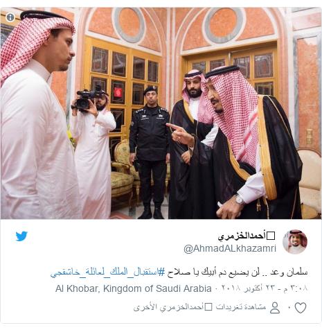 تويتر رسالة بعث بها @AhmadALkhazamri: سلمان وعد .. لن يضيع دم أبيك يا صلاح #استقبال_الملك_لعائلة_خاشقجي