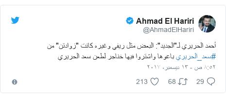 """تويتر رسالة بعث بها @AhmadElHariri: أحمد الحريري لـ""""الجديد""""  البعض مثل ريفي وغيره كانت """"زوادتن"""" من #سعد_الحريري باعوها واشتروا فيها خناجر لطعن سعد الحريري"""