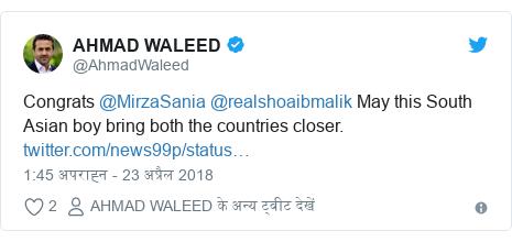 ट्विटर पोस्ट @AhmadWaleed: Congrats @MirzaSania @realshoaibmalik May this South Asian boy bring both the countries closer.