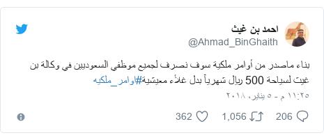 تويتر رسالة بعث بها @Ahmad_BinGhaith: بناء ماصدر من أوامر ملكية سوف نصرف لجميع موظفي السعوديين في وكالة بن غيث لسياحة 500 ريال شهريآ بدل غلأء معيشية#اوامر_ملكيه
