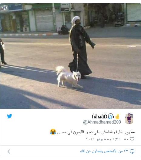 تويتر رسالة بعث بها @Ahmadhamad200: -ظهور الثراء الفاحش علي تجار الليمون في مصر.😂