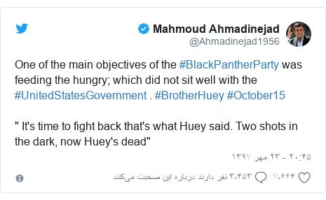 "پست توییتر از @Ahmadinejad1956: One of the main objectives of the #BlackPantherParty was feeding the hungry; which did not sit well with the #UnitedStatesGovernment . #BrotherHuey #October15 "" It's time to fight back that's what Huey said. Two shots in the dark, now Huey's dead"""