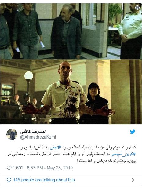Twitter waxaa daabacay @AhmadrezaKzmi: شمارو نمیدونم ولی من با دیدن فیلم لحظه ورود #نجفی به آگاهی؛ یاد ورود #کوین_اسپیسی به ایستگاه پلیس توی فیلم هفت افتادم! آرامش، لبخند و رضایتی در چهره جفتشونه که درکش واقعا سخته!