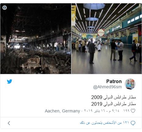 تويتر رسالة بعث بها @Ahmed96sm: مطار طرابلس الدولي 2009مطار طرابلس الدولي 2019