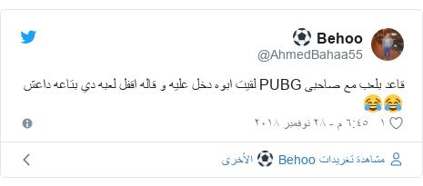 تويتر رسالة بعث بها @AhmedBahaa55: قاعد بلعب مع صاحبى PUBG لقيت ابوه دخل عليه و قاله اقفل لعبه دي بتاعه داعش 😂😂