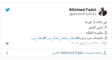 تويتر رسالة بعث بها @AhmedFadol20: هي ثلاثه لا غيرها 1- تنحي البشير 2- حكومه انتقاليه3- انتخابات حرة ونزيه#تسقط_تسقط_تسقط_بس #تسقط_بس