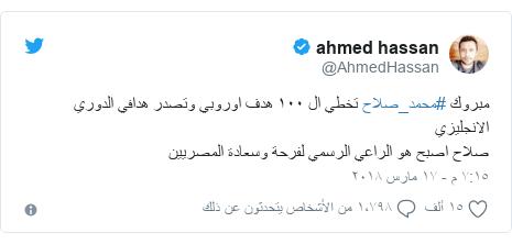 تويتر رسالة بعث بها @AhmedHassan: مبروك #محمد_صلاح تخطي ال ١٠٠ هدف اوروبي وتصدر هدافي الدوري الانجليزيصلاح اصبح هو الراعي الرسمي لفرحة وسعادة المصريين