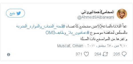 تويتر رسالة بعث بها @AhmedSAlbarwani: غداً الثلاثاءالساعة10ص سنجتمع كأعضاء #لجنة_الشباب_والموارد_البشرية بالمجلس لمناقشة موضوع #عمانيون_بلا_وظايفOM3وغيرها من المواضيع ذات الصلة