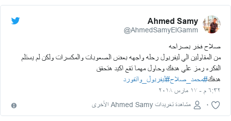 تويتر رسالة بعث بها @AhmedSamyElGamm: صلاح فخر بصراحهمن المقاولين الي ليفربول رحله واجهه بعض الصعوبات والمكسرات ولكن لم يستلمالفكره رمز علي هدفك وحاول مهما تقع اكيد هتحقق هدفك#محمد_صلاح#ليفربول_واتفورد