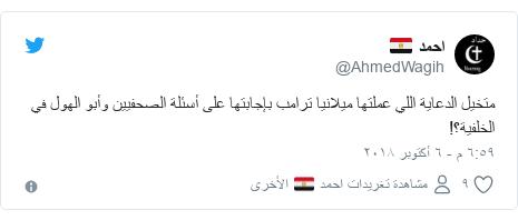 تويتر رسالة بعث بها @AhmedWagih: متخيل الدعاية اللي عملتها ميلانيا ترامب بإجابتها على أسئلة الصحفيين وأبو الهول في الخلفية؟!