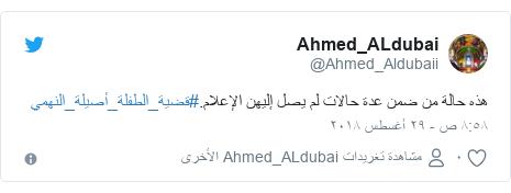 تويتر رسالة بعث بها @Ahmed_Aldubaii: هذه حالة من ضمن عدة حالات لم يصل إليهن الإعلام.#قضية_الطفلة_أصيلة_النهمي