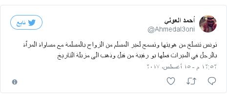 تويتر رسالة بعث بها @Ahmedal3oni