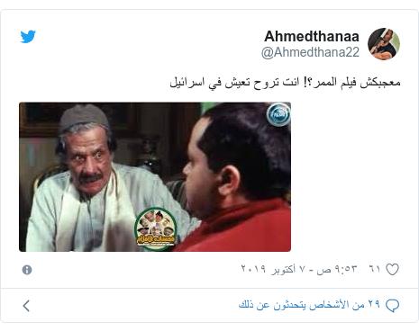 تويتر رسالة بعث بها @Ahmedthana22: معجبكش فيلم الممر؟! انت تروح تعيش في اسرائيل