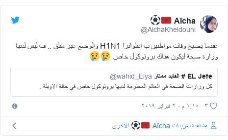 تويتر رسالة بعث بها @AichaKheldouni: عندما يصبح وفات مواطنين ب انفلوانزا H1N1 والوضع غير مقلق .. ف ليس لدنيا وزارة صحة ليكون هناك بروتوكول خاص 😢😢
