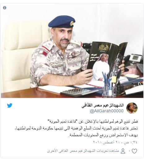 """تويتر رسالة بعث بها @AilGarah00000: قطر تبيع الوهم لمواطنيها بالإعلان عن """"قاعدة تميم الجوية""""تعتبر قاعدة تميم الجوية أحدث السلع الوهمية التي تبيعها حكومة الدوحة لمواطنيها، بهدف الاستعراض ورفع المعنويات المحطمة."""