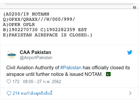 Twitter โพสต์โดย @AirportPakistan: Civil Aviation Authority of #Pakistan has officially closed its airspace until further notice & issued NOTAM. 🇵🇰