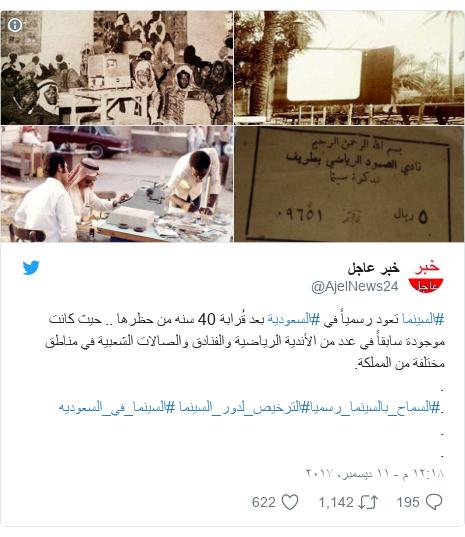 تويتر رسالة بعث بها @AjelNews24: #السينما تعود رسمياً في #السعودية بعد قُرابة 40 سنه من حظرها .. حيث كانت موجودة سابقاً في عدد من الأندية الرياضية والفنادق والصالات الشعبية في مناطق مختلفة من المملكة...#السماح_بالسينما_رسميا#الترخيص_لدور_السينما #السينما_في_السعوديه ..