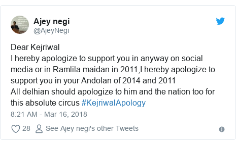 Twitter post by @AjeyNegi: Dear KejriwalI hereby apologize to support you in anyway on social media or in Ramlila maidan in 2011,I hereby apologize to support you in your Andolan of 2014 and 2011All delhian should apologize to him and the nation too for this absolute circus #KejriwalApology