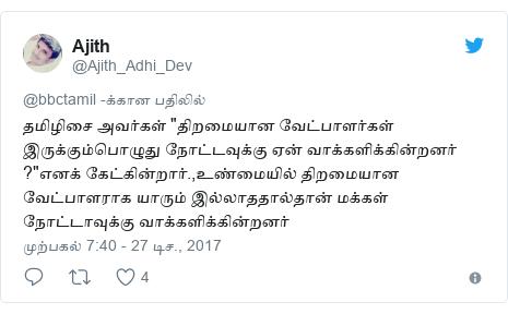 """டுவிட்டர் இவரது பதிவு @Ajith_Adhi_Dev: தமிழிசை அவர்கள் """"திறமையான வேட்பாளர்கள் இருக்கும்பொழுது நோட்டவுக்கு ஏன் வாக்களிக்கின்றனர் ?""""எனக் கேட்கின்றார்.,உண்மையில் திறமையான வேட்பாளராக யாரும் இல்லாததால்தான் மக்கள் நோட்டாவுக்கு வாக்களிக்கின்றனர்"""