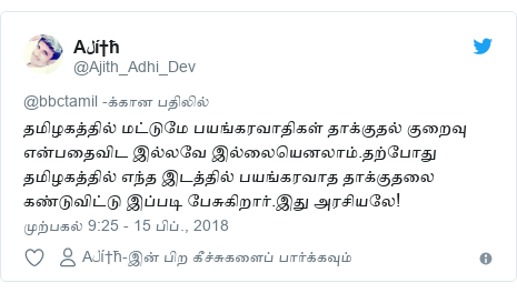 டுவிட்டர் இவரது பதிவு @Ajith_Adhi_Dev: தமிழகத்தில் மட்டுமே பயங்கரவாதிகள் தாக்குதல் குறைவு என்பதைவிட இல்லவே இல்லையெனலாம்.தற்போது தமிழகத்தில் எந்த இடத்தில் பயங்கரவாத தாக்குதலை கண்டுவிட்டு இப்படி பேசுகிறார்.இது அரசியலே!