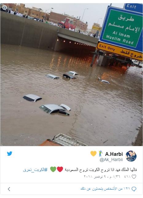 تويتر رسالة بعث بها @Ak_Harbii: قالها الملك فهد اذا تروح الكويت تروح السعودية ❤️💚  #الكويت_تغرق