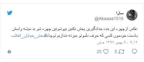 پست توییتر از @Akaaaa1516: عكس ازچهره اين بنده خدانگيرين پخش نكنين بپوشونين چهره شو بد ميشه واسش بادست خودمون كسى كه حرف دلمونو ميزنه نندازيم توچاه#دختر_خیابان_انقلاب