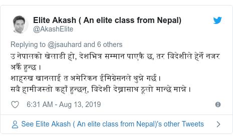 Twitter post by @AkashElite: उ नेपालको खेलाडी हो, देशभित्र सम्मान पाएकै छ, तर बिदेशीले हेर्ने नजर अर्कै हुन्छ ।शाहरुख खानलाई त अमेरिकन ईमिग्रेसनले थुन्ने गर्छ ।सबै हामीजस्तो कहाँ हुन्छन्, बिदेशी देख्नासाथ ठूलो मान्छे मान्ने ।
