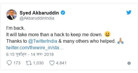 ट्विटर पोस्ट @AkbaruddinIndia: I'm back. It will take more than a hack to keep me down. 😀Thanks to @TwitterIndia & many others who helped. 🙏🏽