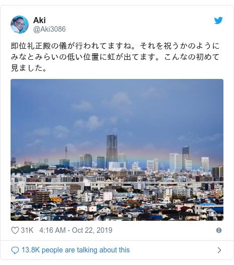 Twitter post by @Aki3086: 即位礼正殿の儀が行われてますね。それを祝うかのようにみなとみらいの低い位置に虹が出てます。こんなの初めて見ました。