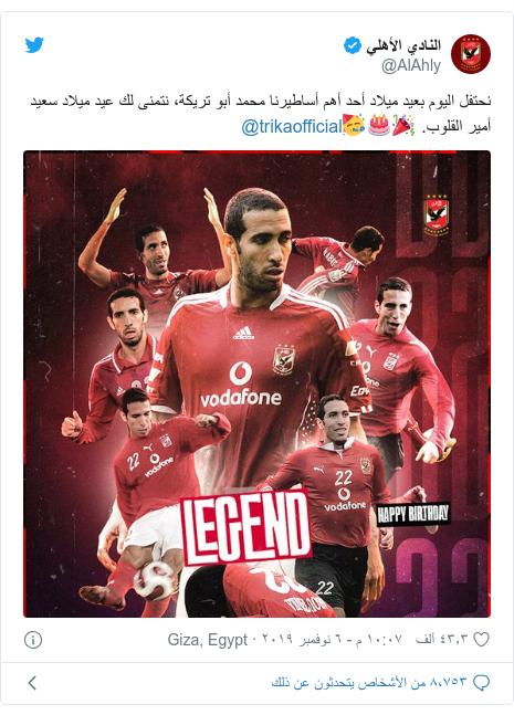 تويتر رسالة بعث بها @AlAhly: نحتفل اليوم بعيد ميلاد أحد أهم أساطيرنا محمد أبو تريكة، نتمنى لك عيد ميلاد سعيد أمير القلوب. 🎉🎂🥳@trikaofficial
