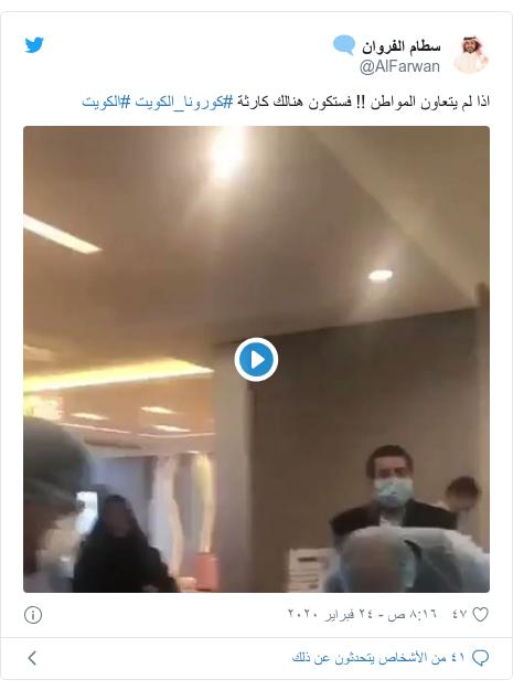 تويتر رسالة بعث بها @AlFarwan: اذا لم يتعاون المواطن !! فستكون هنالك كارثة #كورونا_الكويت #الكويت