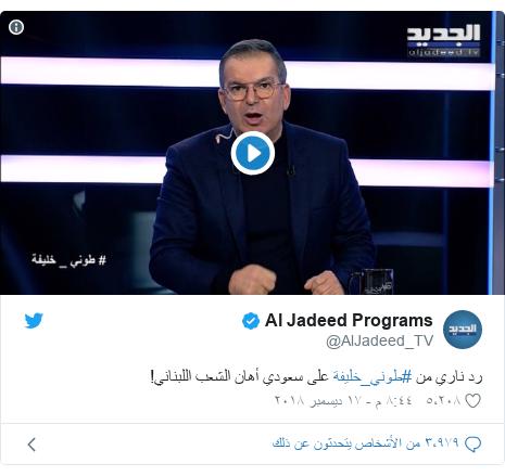 تويتر رسالة بعث بها @AlJadeed_TV: رد ناري من #طوني_خليفة على سعودي أهان الشعب اللبناني!