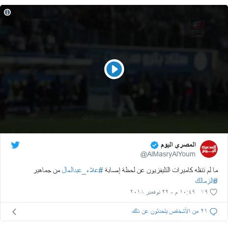 تويتر رسالة بعث بها @AlMasryAlYoum: ما لم تنقله كاميرات التليفزيون عن لحظة إصابة #علاء_عبدالعال من جماهير #الزمالك