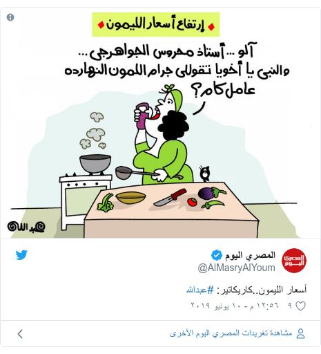 تويتر رسالة بعث بها @AlMasryAlYoum: أسعار الليمون..كاريكاتير  #عبدالله