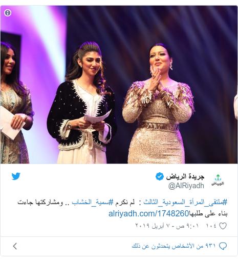 تويتر رسالة بعث بها @AlRiyadh: #ملتقى_المرأة_السعودية_الثالث    لم نكرم #سمية_الخشاب .. ومشاركتها جاءت بناء على طلبها