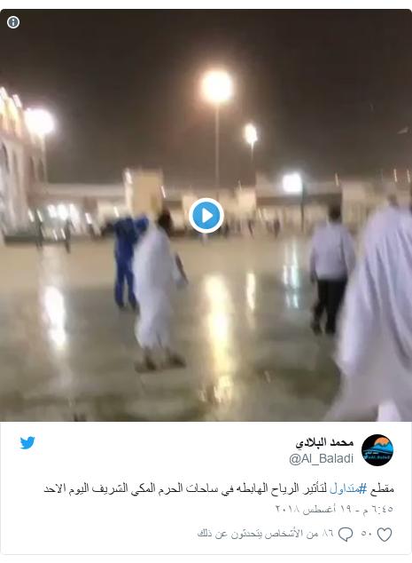 تويتر رسالة بعث بها @Al_Baladi: مقطع #متداول لتأثير الرياح الهابطه في ساحات الحرم المكي الشريف اليوم الاحد