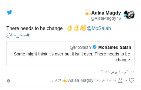 تويتر رسالة بعث بها @AlaaMagdy76: There needs to be change . 👌👌👏@MoSalah #محمد_صلاح