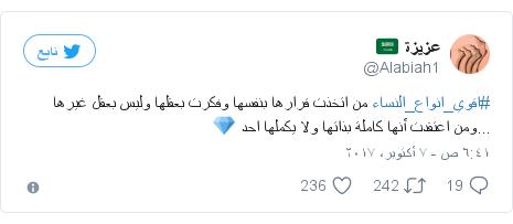 تويتر رسالة بعث بها @Alabiah1: #اقوي_انواع_النساء   من اتخذت قرارها بنفسها وفكرت بعقلها وليس بعقل غيرها ...ومن اعتقدت أنها كاملة بذاتها ولا يكملها احد 💎