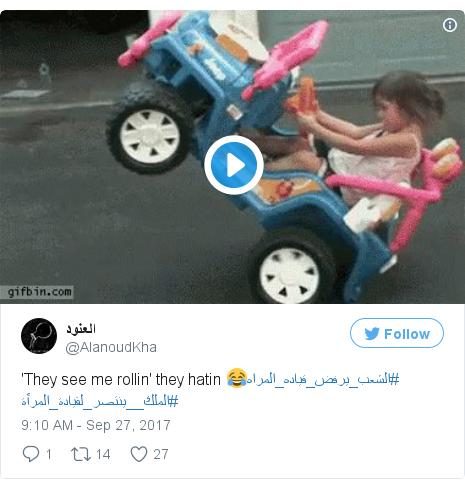 Twitter post by @AlanoudKha: 'They see me rollin' they hatin 😂#الشعب_يرفض_قياده_المراه #الملك__ينتصر_لقيادة_المرأة pic.twitter.com/WIkOrTLyiM