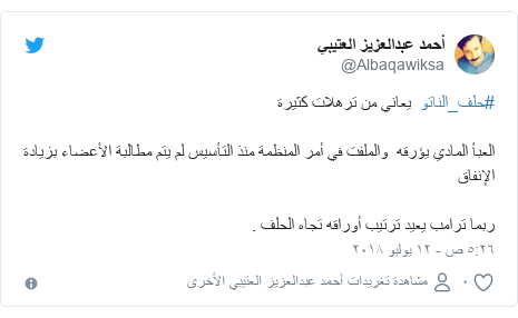 تويتر رسالة بعث بها @Albaqawiksa: #حلف_الناتو  يعاني من ترهلات كثيرة العبأ المادي يؤرقه  والملفت في أمر المنظمة منذ التأسيس لم يتم مطالبة الأعضاء بزيادة الإنفاق ربما ترامب يعيد ترتيب أوراقه تجاه الحلف .